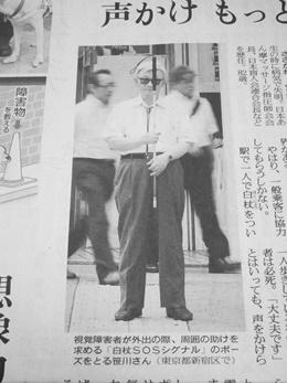 目の不自由な人 歩きやすく①_b0312424_552715.jpg