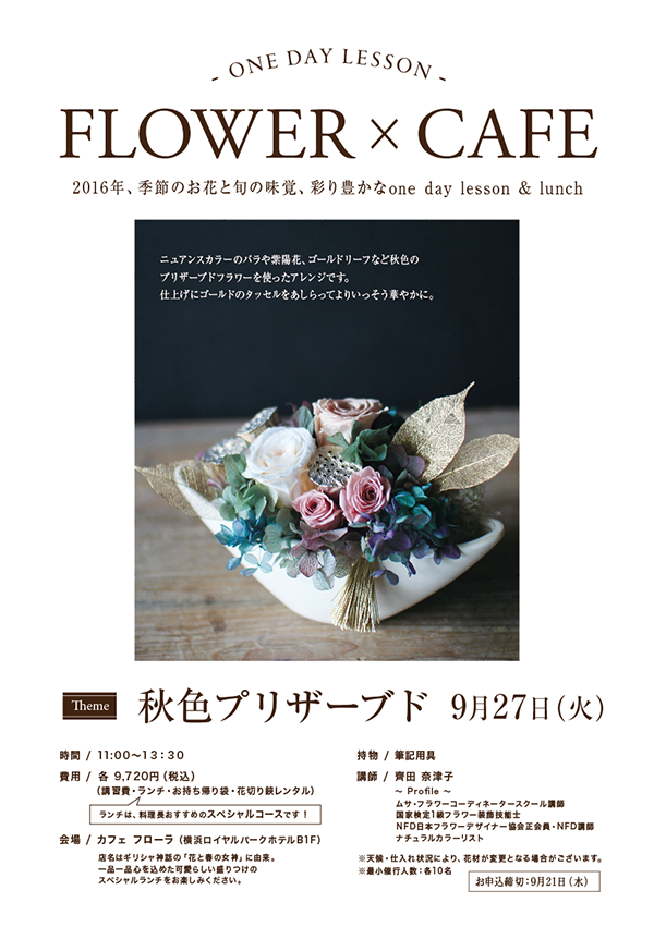One day lesson FLOWER × CAFE 秋色プリザーブド_c0100388_104090.png