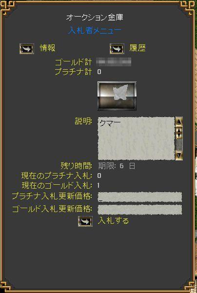 9月3日 オークション出品状況_b0125989_12104473.jpg
