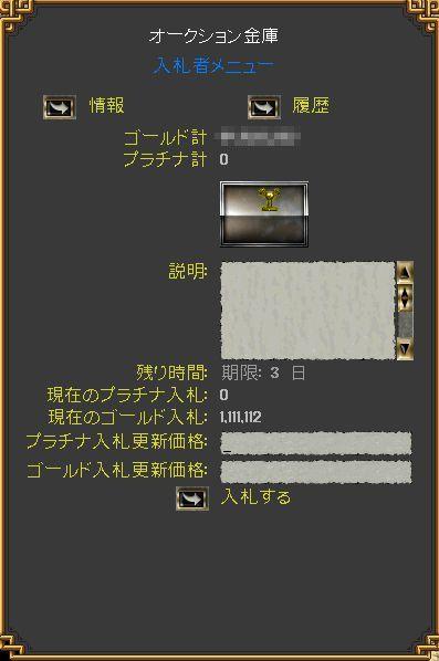 9月3日 オークション出品状況_b0125989_12163.jpg
