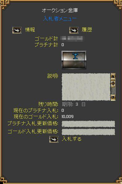 9月3日 オークション出品状況_b0125989_1252493.jpg