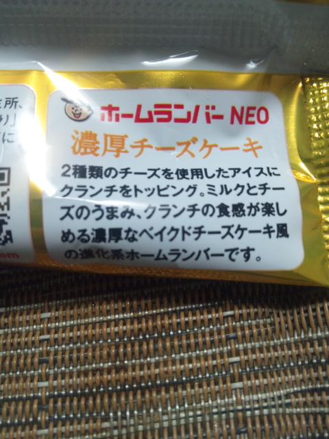 ホームランバーNEO 濃厚チーズケーキ_f0076001_2323331.jpg