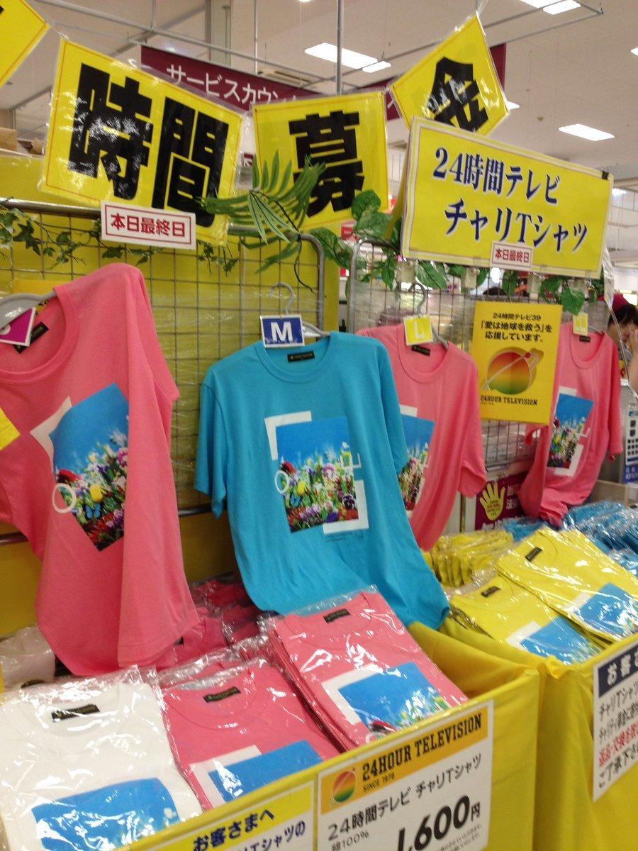 時間 t 24 イオン テレビ シャツ