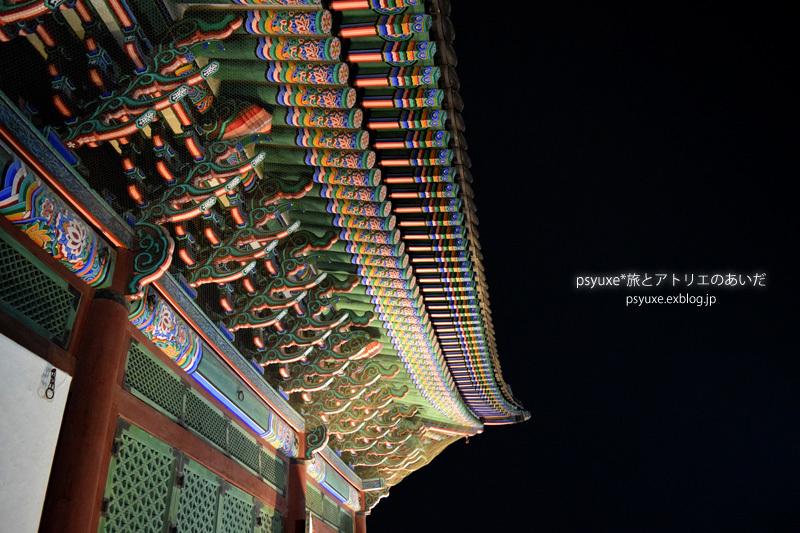 夜間開放期間のライトアップされた景福宮へ行く 2016_e0131432_15242618.jpg