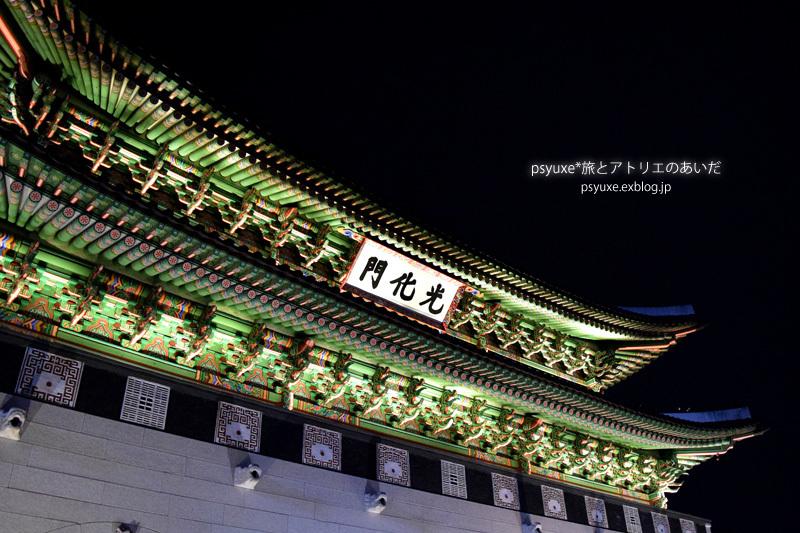 夜間開放期間のライトアップされた景福宮へ行く 2016_e0131432_15254350.jpg