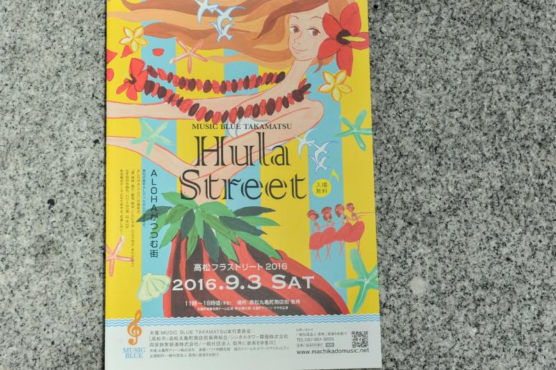 高松フラストリート2016 ① _d0246136_16435704.jpg