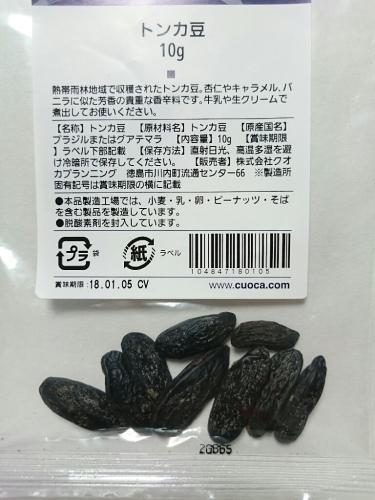 豆 トンカ