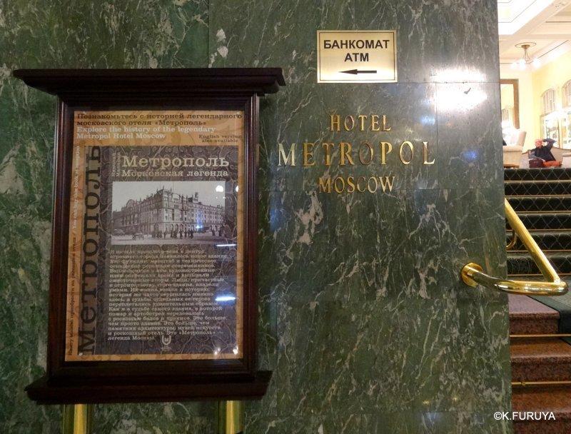 ロシアの旅 25 ホテル・メトロポール @ モスクワ _a0092659_17020058.jpg