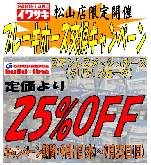 松山店限定開催!ブレーキホース交換キャンペーン_b0163075_114527.png
