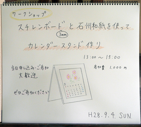 ワークショップご案内_b0364195_12122014.jpg