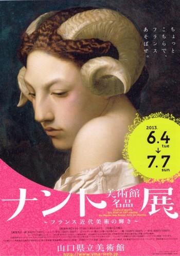 ナント美術館名品展_f0364509_21340373.jpg