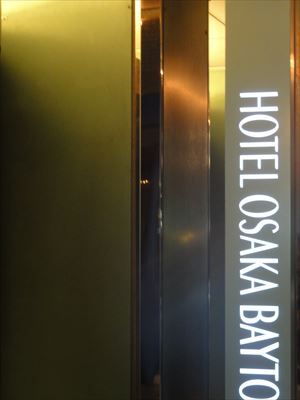 大阪ベイタワー_f0034816_1812441.jpg
