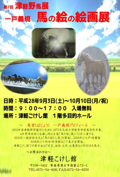 津軽野馬展~一戸義規 馬の絵の展示会~ 開催のお知らせ_e0318040_129451.png