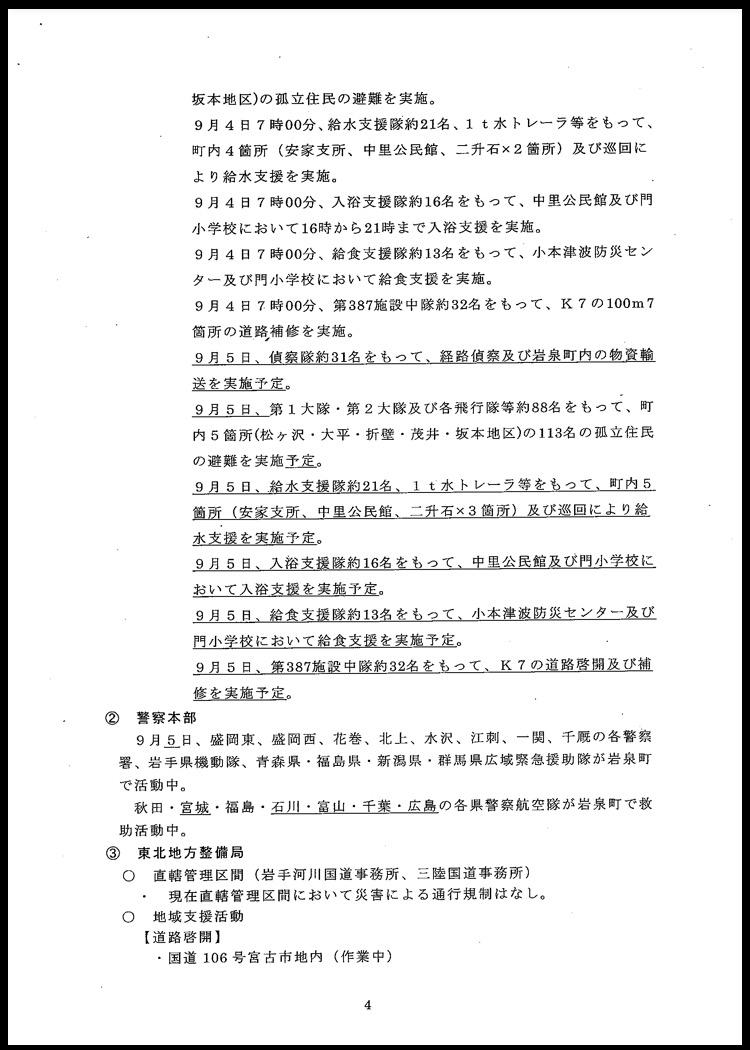 台風10号に伴う岩手県の対応状況について〜9月5日(月)午前6時現在〜_b0199244_1212241.jpg