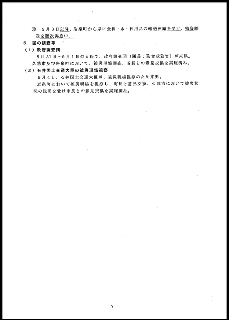台風10号に伴う岩手県の対応状況について〜9月5日(月)午前6時現在〜_b0199244_12143151.jpg