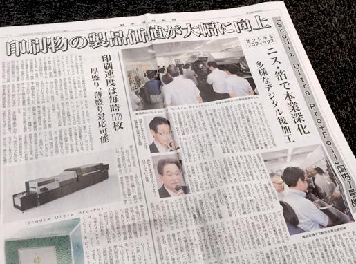日本印刷新聞社「日本印刷新聞」取材記事掲載_a0168049_16514683.jpg