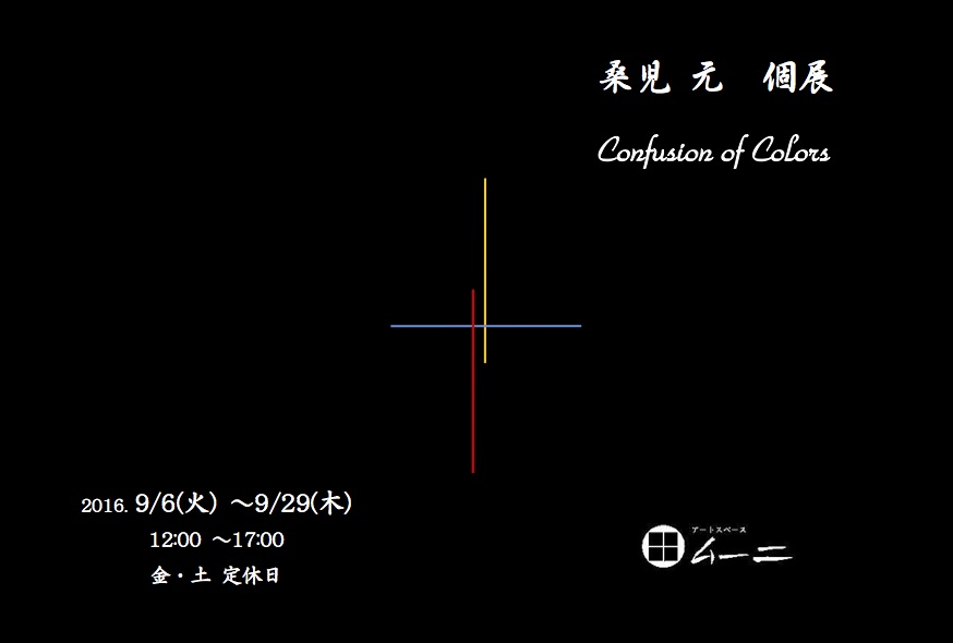 桑児 元個展&詩「Confusion of Colors」_a0103650_21503576.jpg