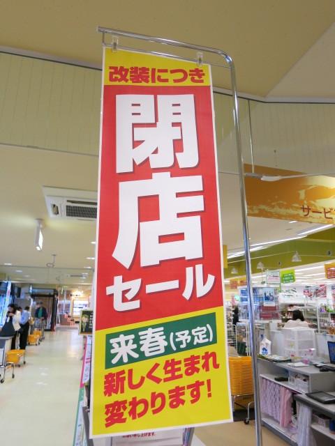 マツヤ軽井沢店*9月7日(水)閉店・カウントダウン!_f0236260_19171331.jpg