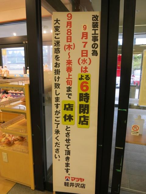 マツヤ軽井沢店*9月7日(水)閉店・カウントダウン!_f0236260_19172411.jpg