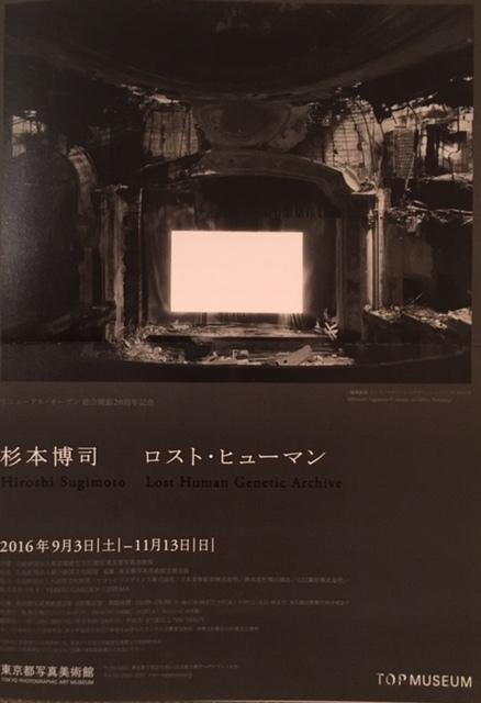東京都写真美術館リニューアル・オープン特別鑑賞会へ_a0138976_18324277.jpg