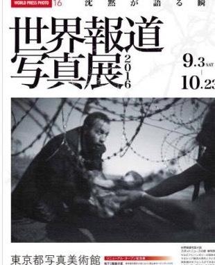 東京都写真美術館リニューアル・オープン特別鑑賞会へ_a0138976_18333307.jpg