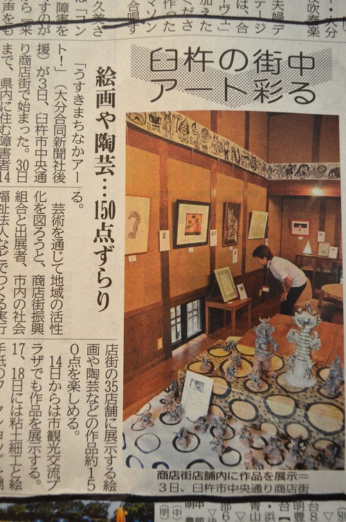 大分合同新聞にて掲載_d0230676_15393384.jpg