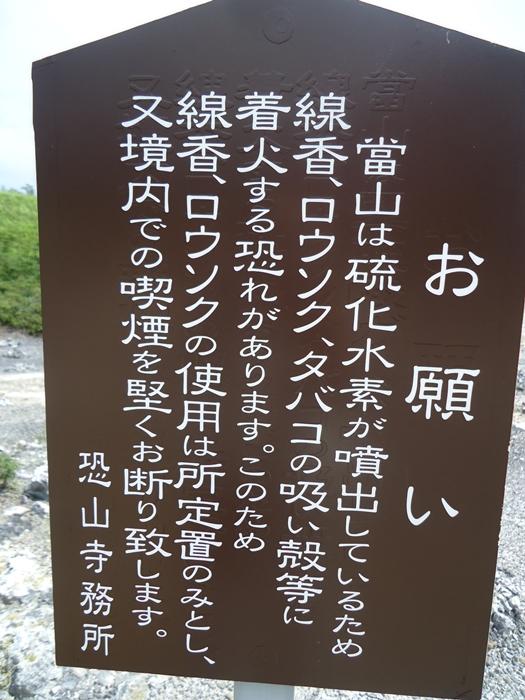 お誕生日&恐山_a0199979_19413338.jpg