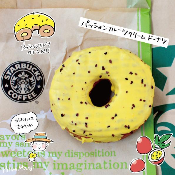 スターバックスコーヒーの「パッションフルーツクリーム ドーナツ」_d0272182_21311619.jpg