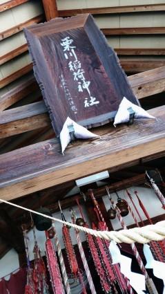 栗川稲荷神社のオニヤンマ_f0168392_00110943.jpg