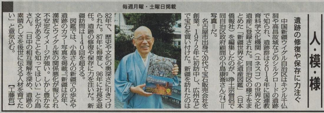 小島康誉さん、毎日新聞のコラム「人模様」に登場!_d0027795_1136874.jpg