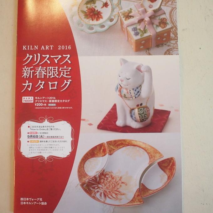 クリスマス・新春限定カタログ 明日受付開始です_a0230197_12333243.jpg