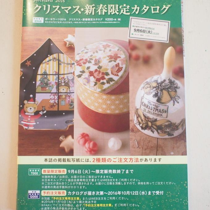 クリスマス・新春限定カタログ 明日受付開始です_a0230197_12334135.jpg