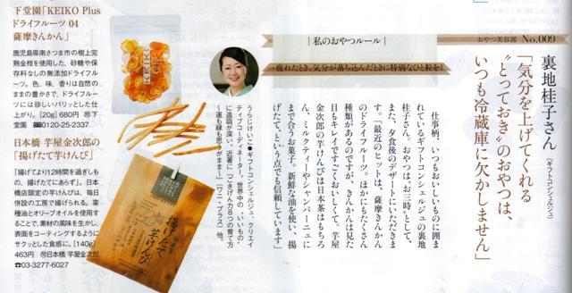 『婦人画報』10月号_c0101406_19444184.jpg