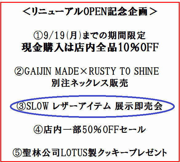☆SLOW即売会&ストレッチフライス入荷予定☆_e0084716_19543621.jpg