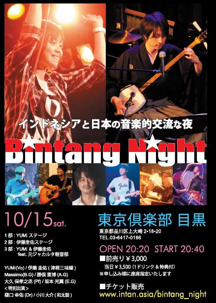"""インドネシアと日本の音楽的交流な夜:Bintang Night \""""YUMI&伊藤圭佑スペシャルライブ\""""@目黒(10/15)_a0054926_23332043.png"""