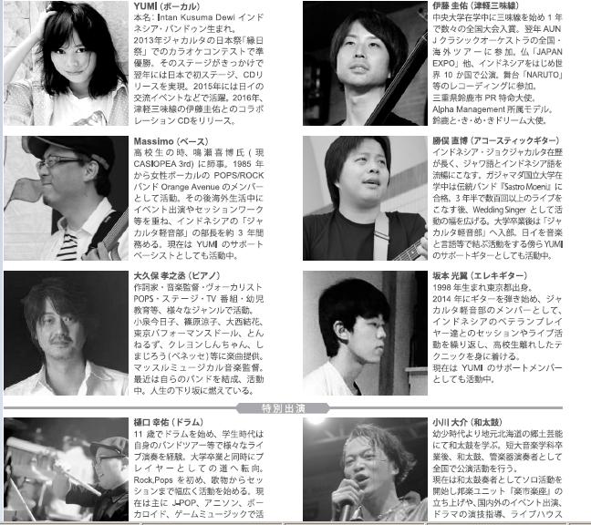 """インドネシアと日本の音楽的交流な夜:Bintang Night \""""YUMI&伊藤圭佑スペシャルライブ\""""@目黒(10/15)_a0054926_23334358.png"""