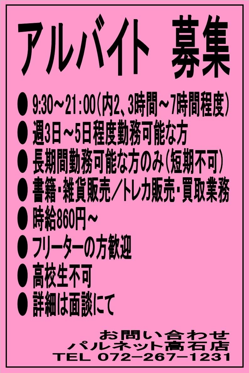 【高石店】スタッフ募集!_d0259027_21483754.jpg