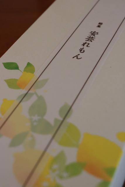 広島土産。_f0348831_07452424.jpg
