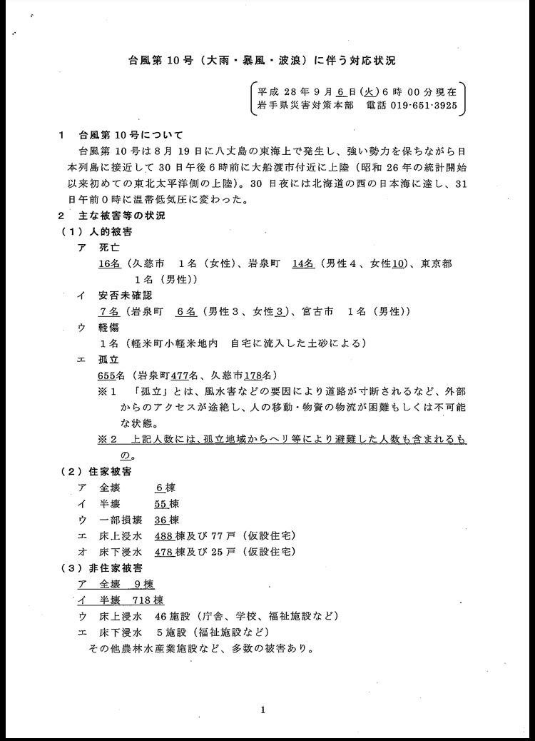 台風10号に伴う岩手県の対応状況〜9月6日(火)午前6時現在〜_b0199244_11312160.jpg