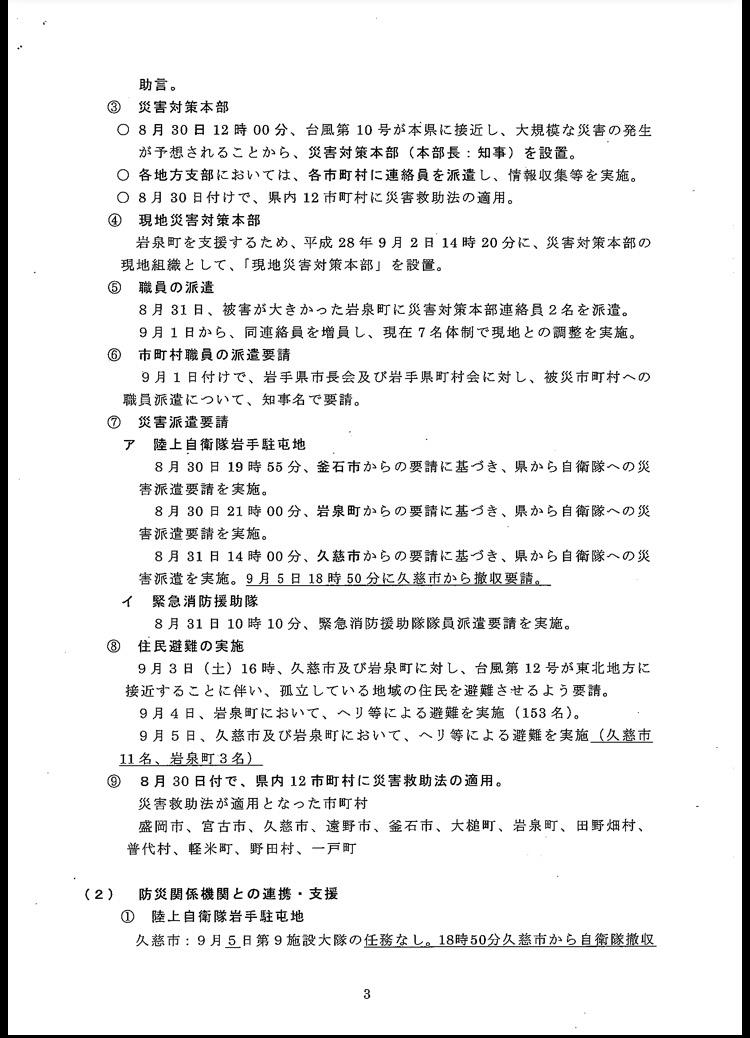 台風10号に伴う岩手県の対応状況〜9月6日(火)午前6時現在〜_b0199244_11312554.jpg