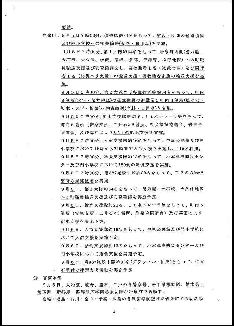 台風10号に伴う岩手県の対応状況〜9月6日(火)午前6時現在〜_b0199244_11312574.jpg