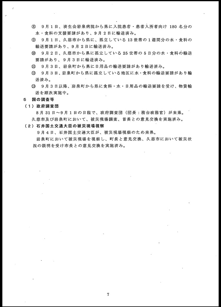 台風10号に伴う岩手県の対応状況〜9月6日(火)午前6時現在〜_b0199244_11312711.jpg