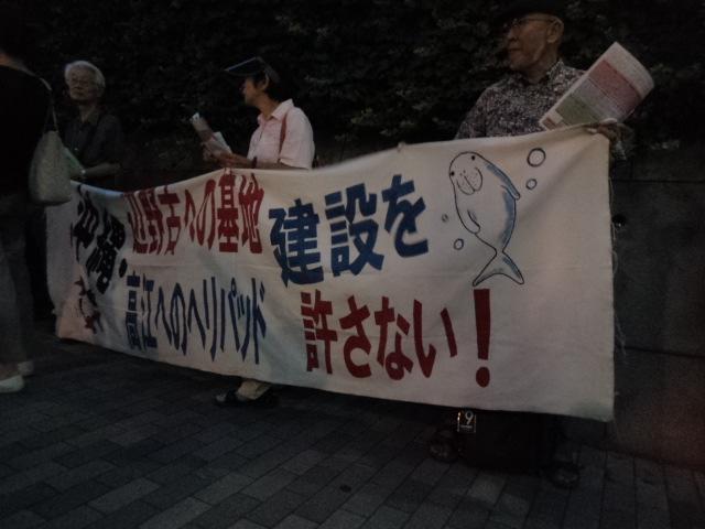 高江での暴力を止めよ ~防衛省前で_b0050651_9252072.jpg