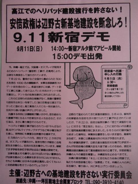 高江での暴力を止めよ ~防衛省前で_b0050651_949419.jpg