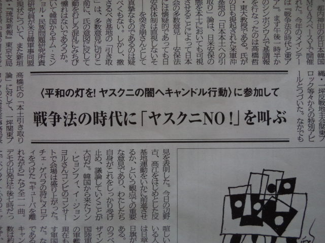 8.13キャンドル行動の報告記事 ~『思想運動』紙掲載_b0050651_954489.jpg