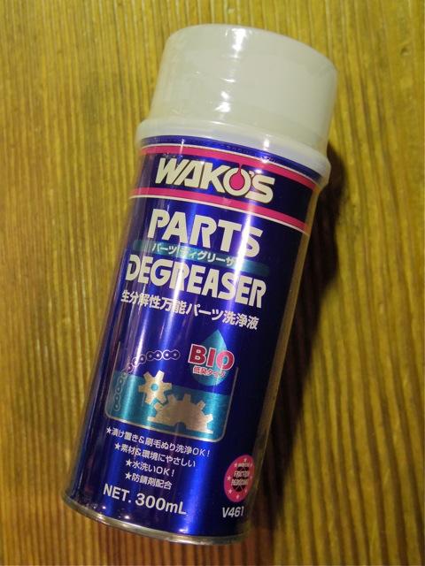 WAKO\'S Parts Degresaser_e0132852_19435551.jpg