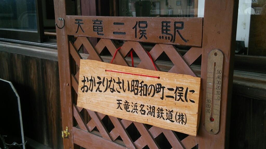 天竜浜名湖鉄道  制覇の旅_d0202264_10302910.jpg