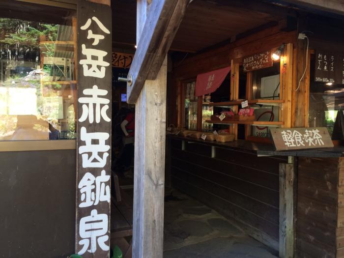赤岳登山_e0233674_20583117.jpg
