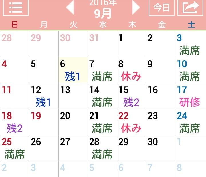 9月の予定-カレンダー_c0366378_14504355.jpg