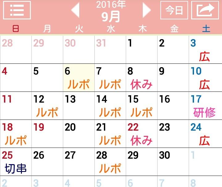 9月の予定-カレンダー_c0366378_14513218.jpg